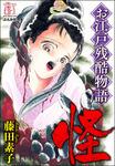 お江戸残酷物語―怪―-電子書籍