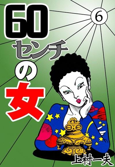 60センチの女 (6)-電子書籍
