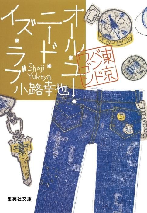 オール・ユー・ニード・イズ・ラブ 東京バンドワゴン-電子書籍-拡大画像