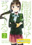 【BOOK☆WALKER特典ファイル】制服あばんちゅーる(2)-電子書籍