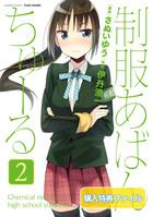 【BOOK☆WALKER特典ファイル】制服あばんちゅーる(2)