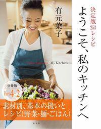 ようこそ、私のキッチンへ 分冊版 Part4-2 素材別、基本の扱いとレシピ(野菜・麺・ごはん)