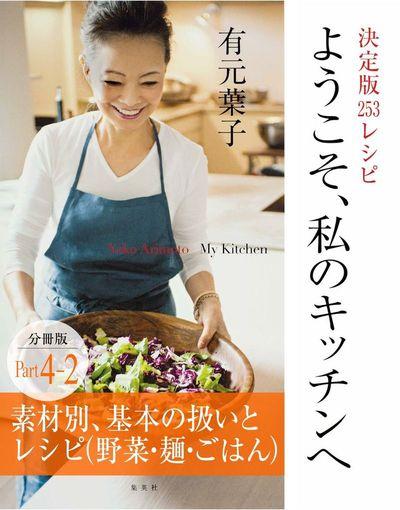 ようこそ、私のキッチンへ 分冊版 Part4-2 素材別、基本の扱いとレシピ(野菜・麺・ごはん)-電子書籍