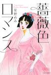 薔薇色ロマンス-電子書籍