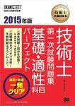 技術士教科書 技術士 第一次試験問題集 基礎・適性科目パーフェクト 2015年版-電子書籍