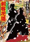 鬼がらす恋芝居 : 1 剣客花道-電子書籍
