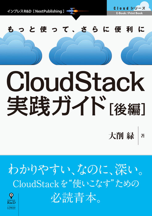 CloudStack実践ガイド[後編] もっと使って、さらに便利に拡大写真