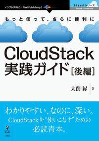 CloudStack実践ガイド[後編] もっと使って、さらに便利に-電子書籍