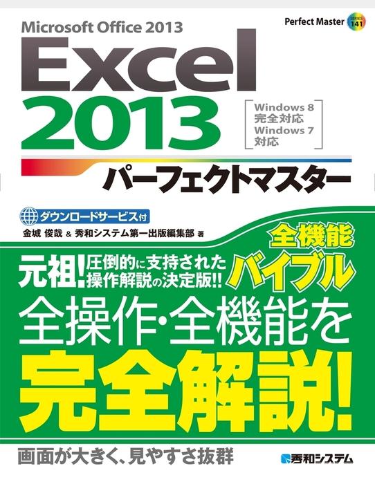 Excel2013 パーフェクトマスター-電子書籍-拡大画像