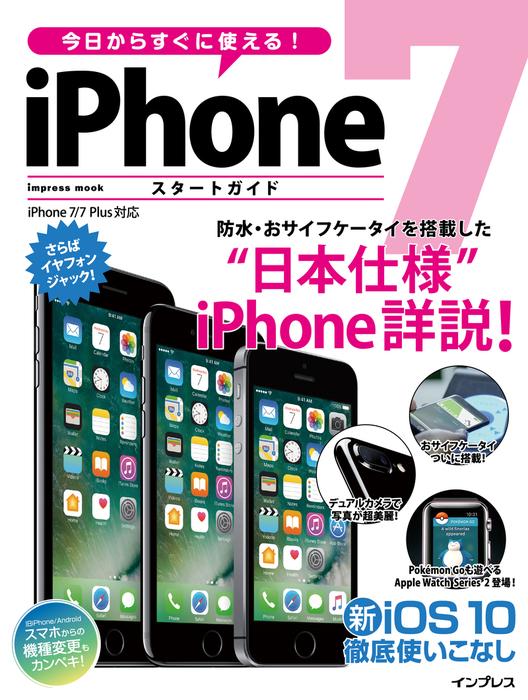 今日からすぐに使える! iPhone 7 スタートガイド拡大写真