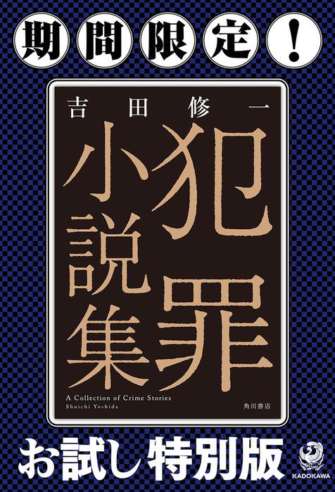 犯罪小説集【期間限定!お試し特別版】拡大写真