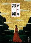 錦繍-電子書籍