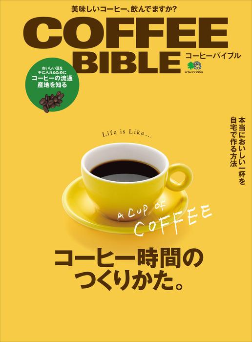 コーヒーバイブル拡大写真