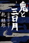 鬼と三日月-電子書籍
