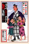 弐十手物語85 蠣殻女屋敷-電子書籍