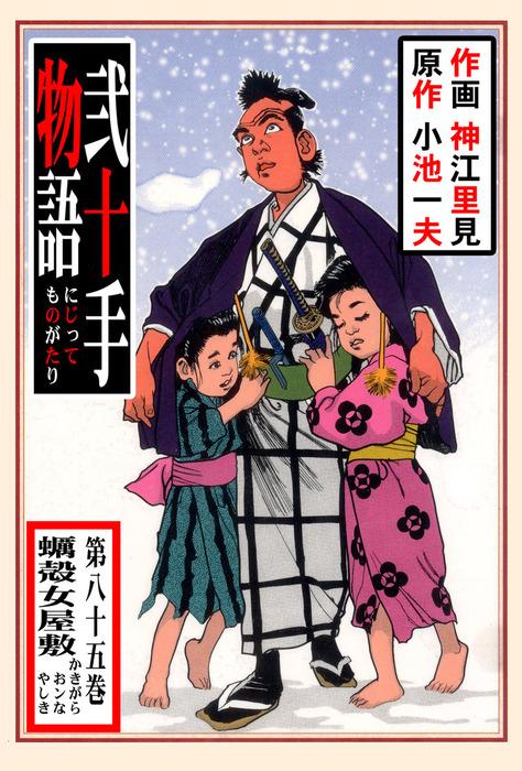 弐十手物語85 蠣殻女屋敷拡大写真