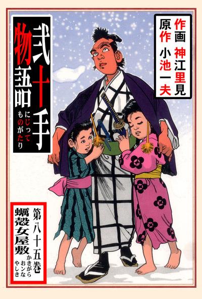 弐十手物語(85)-電子書籍