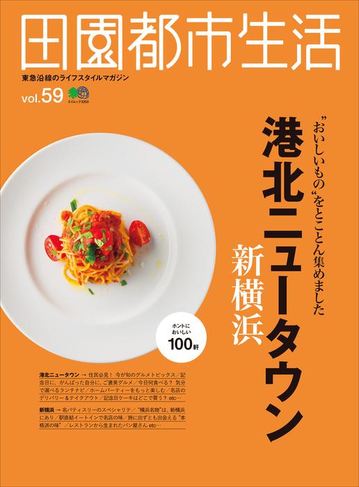 田園都市生活 Vol.59拡大写真