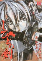 「しびとの剣(バーズコミックス)」シリーズ