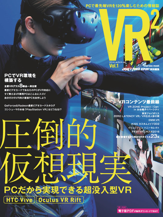 VR2 Vol.1[ブイアールブイアール]拡大写真