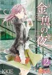 金魚の夜(フルカラー) 2-電子書籍