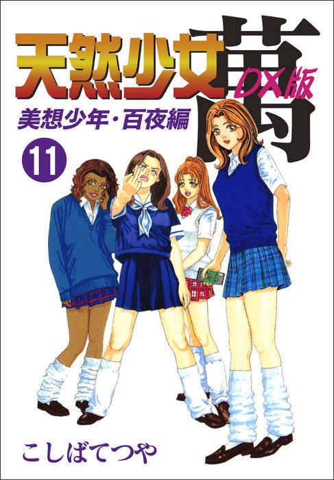 天然少女萬DX版 11巻-電子書籍-拡大画像