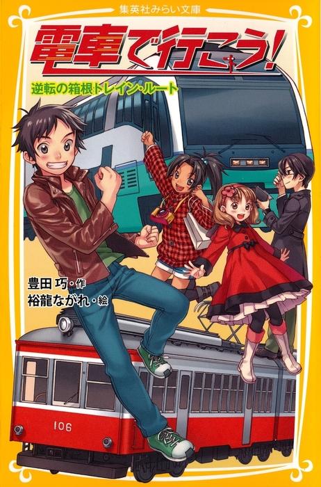 電車で行こう! 逆転の箱根トレイン・ルート-電子書籍-拡大画像