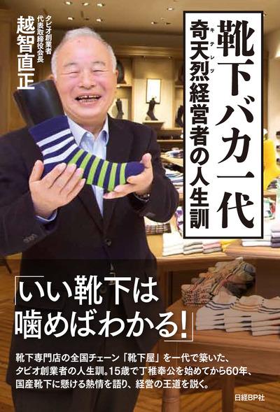 靴下バカ一代 奇天烈経営者の人生訓-電子書籍