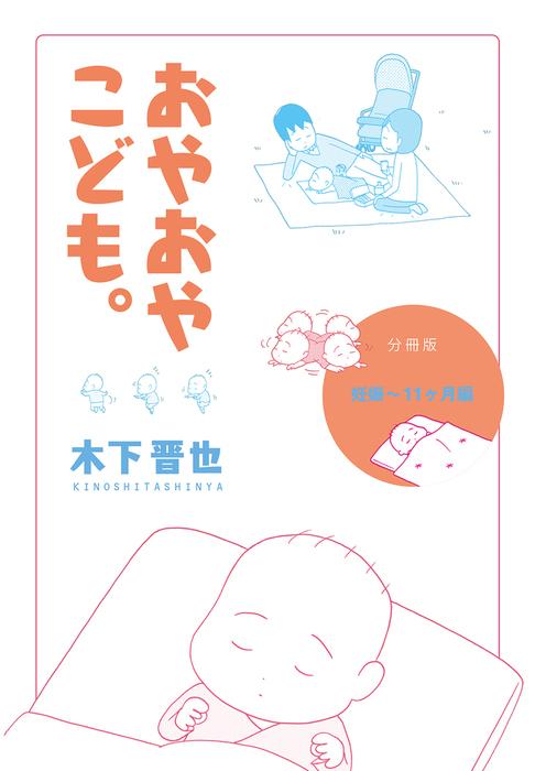 【分冊版】おやおやこども。(妊娠~11ヶ月編)拡大写真