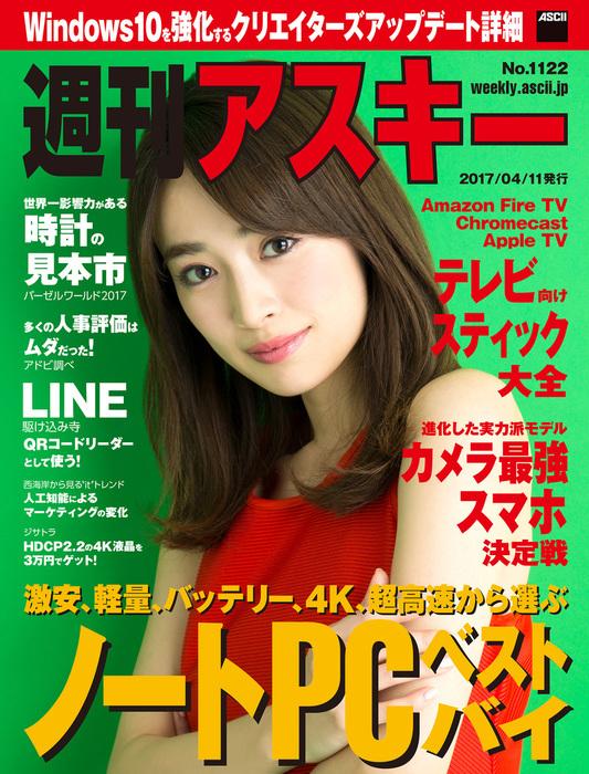 週刊アスキー No.1122 (2017年4月11日発行)-電子書籍-拡大画像