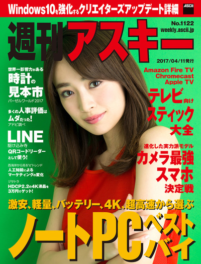 週刊アスキー No.1122 (2017年4月11日発行)-電子書籍