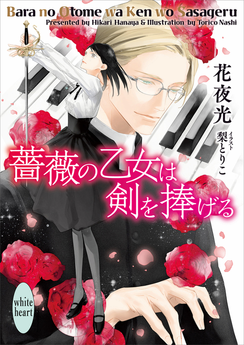 薔薇の乙女は剣を捧げる-電子書籍-拡大画像