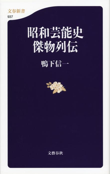 昭和芸能史 傑物列伝-電子書籍-拡大画像
