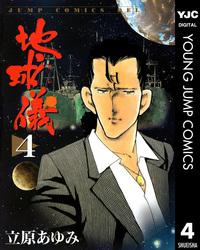 地球儀―ほし― 4-電子書籍