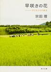 早咲きの花 子どもたちの戦友-電子書籍