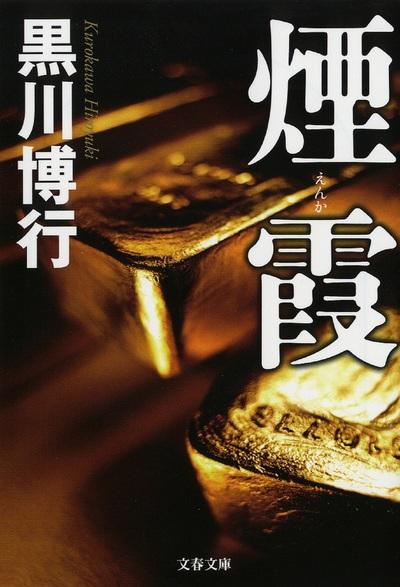 煙霞-電子書籍