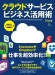 クラウドサービスビジネス活用術-電子書籍