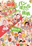 バンギャルちゃんの挑戦-電子書籍