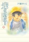 光とともに…~自閉症児を抱えて~(6)-電子書籍