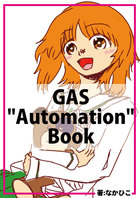 """GAS""""Automation""""Book"""