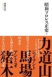 昭和プロレス正史 上巻-電子書籍