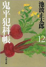 鬼平犯科帳(十二)