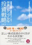 世界一シンプルな投資戦略-電子書籍