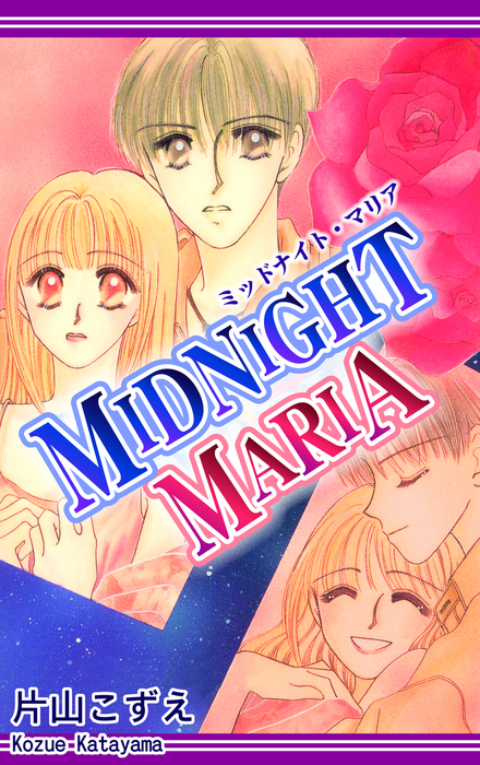 MIDNIGHT MARIA-ミッドナイト マリア-拡大写真