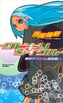 【コイン30倍】戯言(講談社文庫)【期間限定全9冊セット】-電子書籍