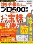 会社四季報プロ500 2015年秋号-電子書籍