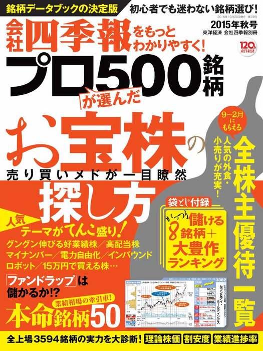 会社四季報プロ500 2015年秋号拡大写真