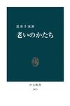 老いのかたち-電子書籍