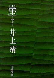 崖(下)-電子書籍