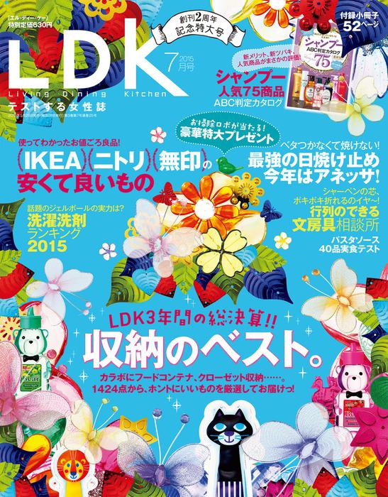 LDK (エル・ディー・ケー) 2015年 7月号拡大写真